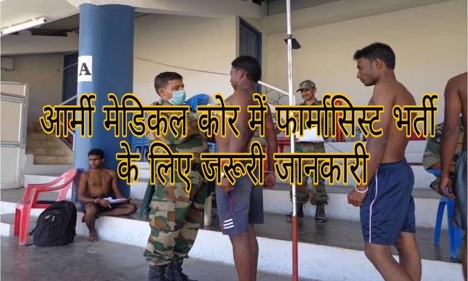 आर्मी मेडिकल कोर में सिपाही फार्मासिस्ट भर्ती की पूरी डिटेल पढ़े