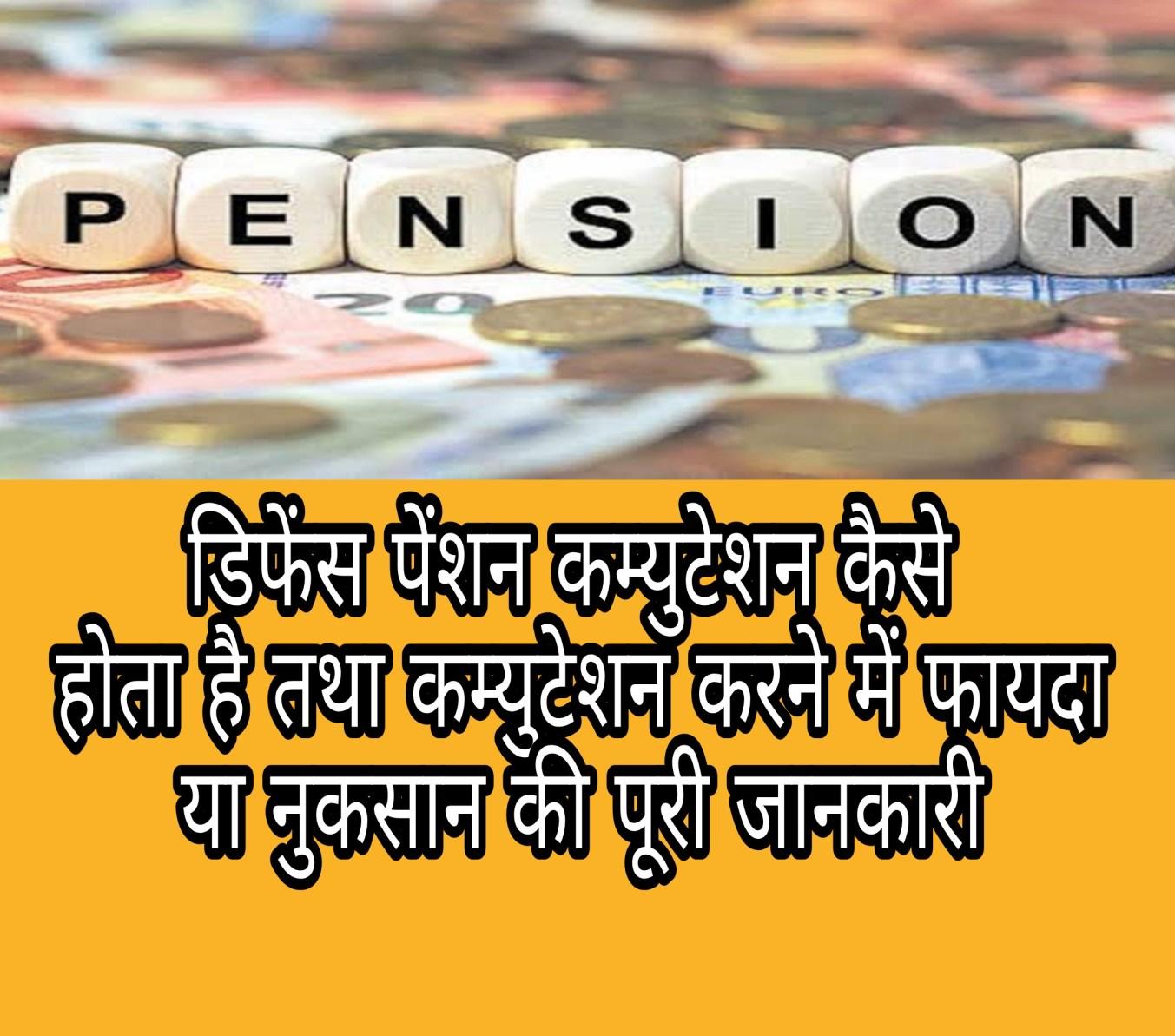 Commutation of Pension
