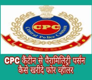 CPC Canteen car buying procedure