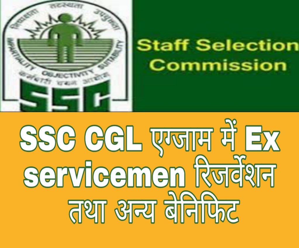 ESM Quota in SSC CGL
