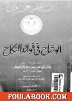 فولة بوك Pdf تحميل كتاب الوشاح في فوائد النكاح تأليف جلال الدين