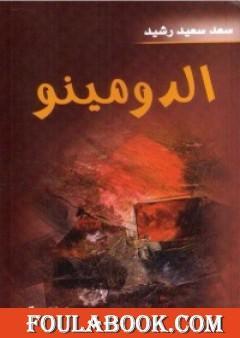 فولة بوك Pdf تحميل كتاب خلدولوجيا تأليف سعد سعيد
