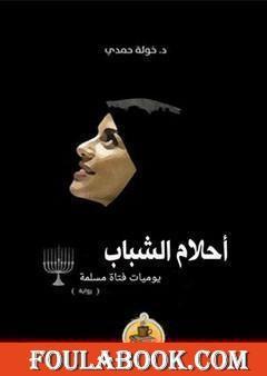 فولة بوك Pdf تحميل كتاب في قلبي أنثى عبرية تأليف خولة حمدي