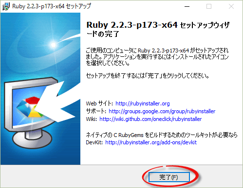 Sassのインストール まずはRubyをインストールします