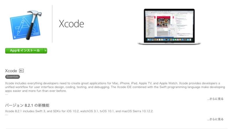 Xcodeインストールのイメージです