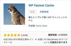 WP Fastest Cacheイメージです