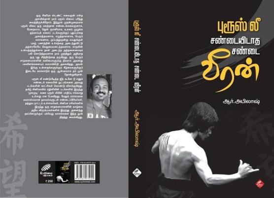 writer abilash books (2)