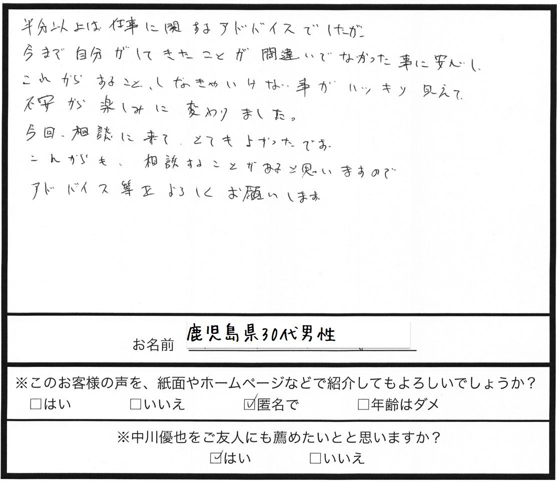 kagoshima30d