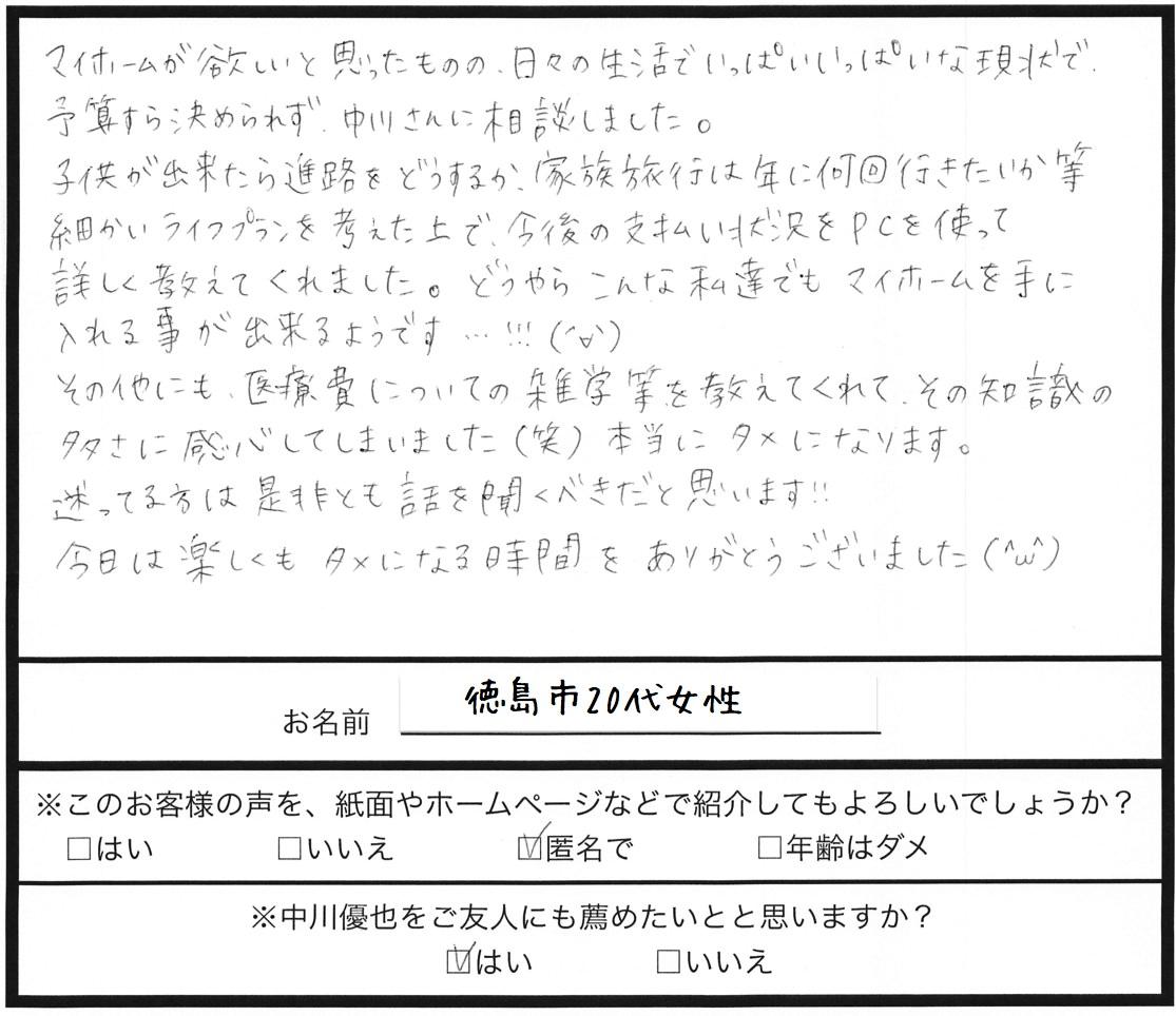 tokushima20j