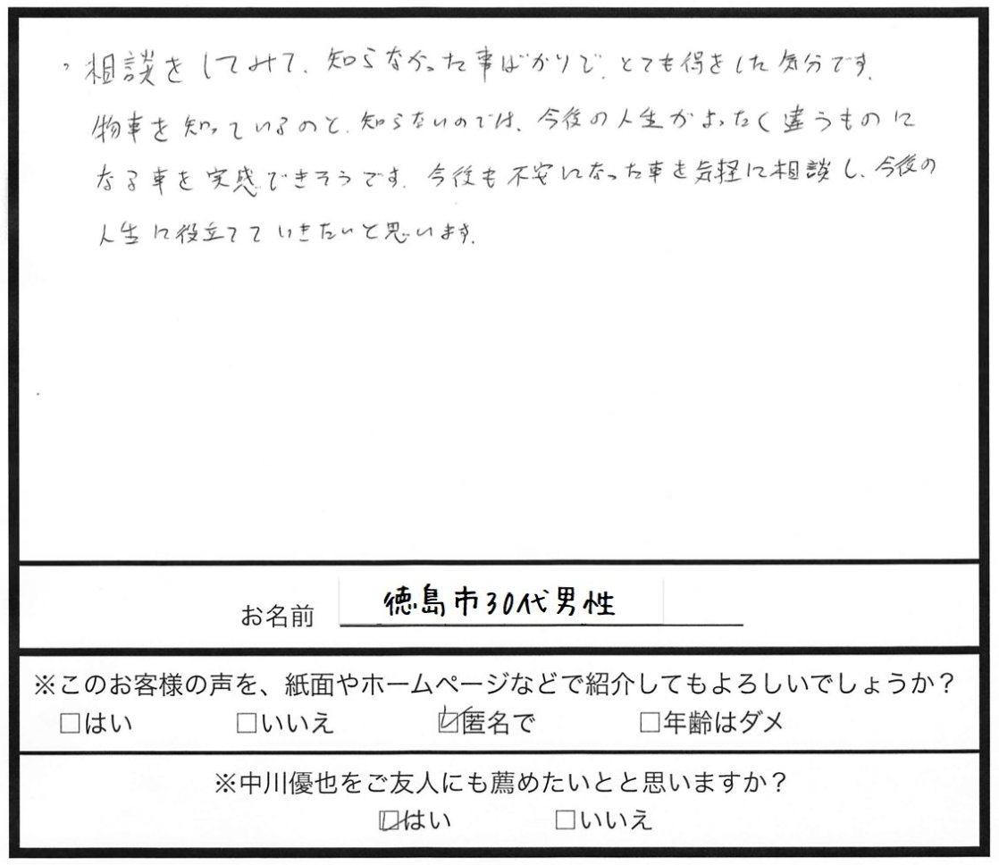 tokushima30j-2