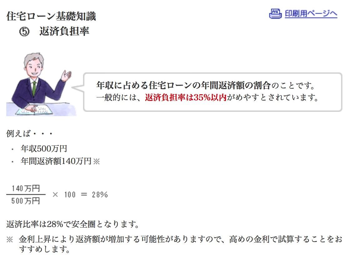 三井住友銀行の住宅ローン返済負担率の目安