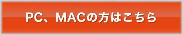 pcmac