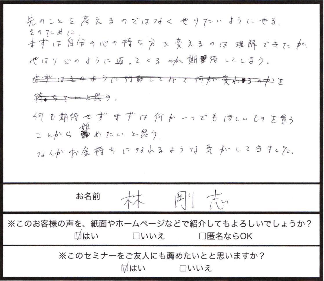 東京の感想_004