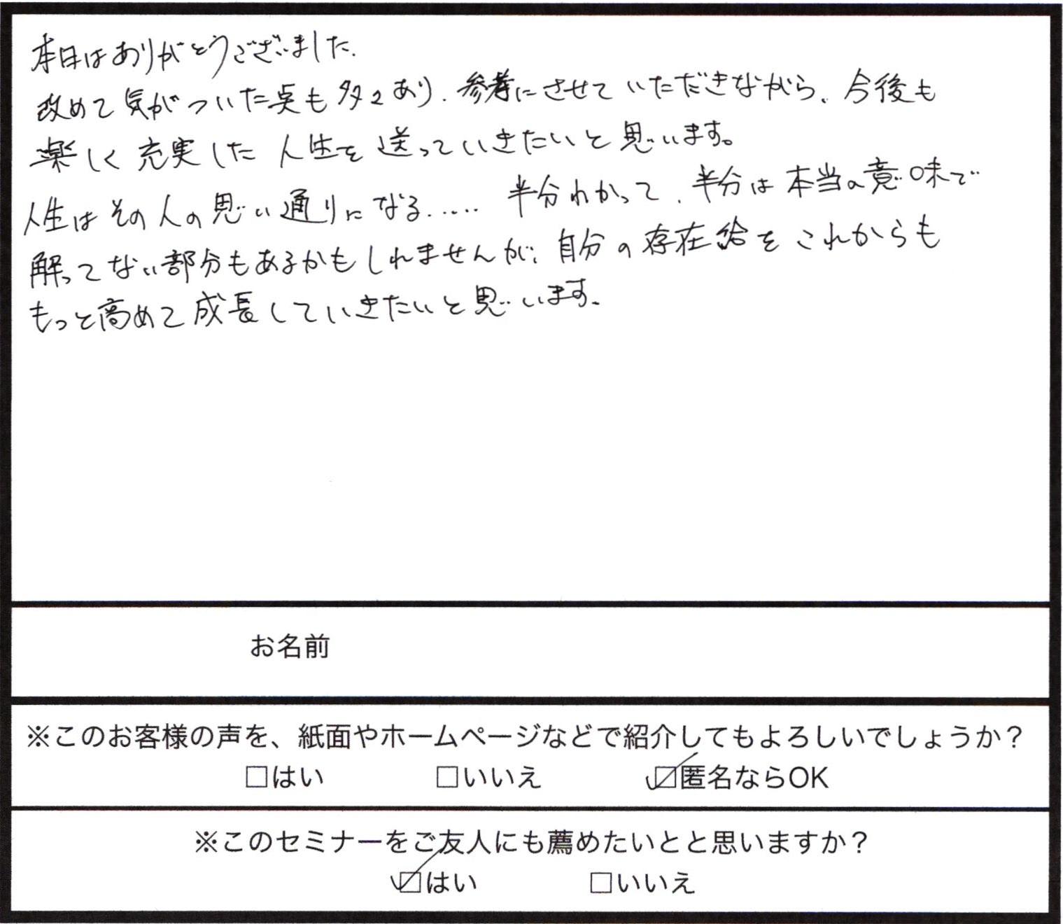 東京の感想_010