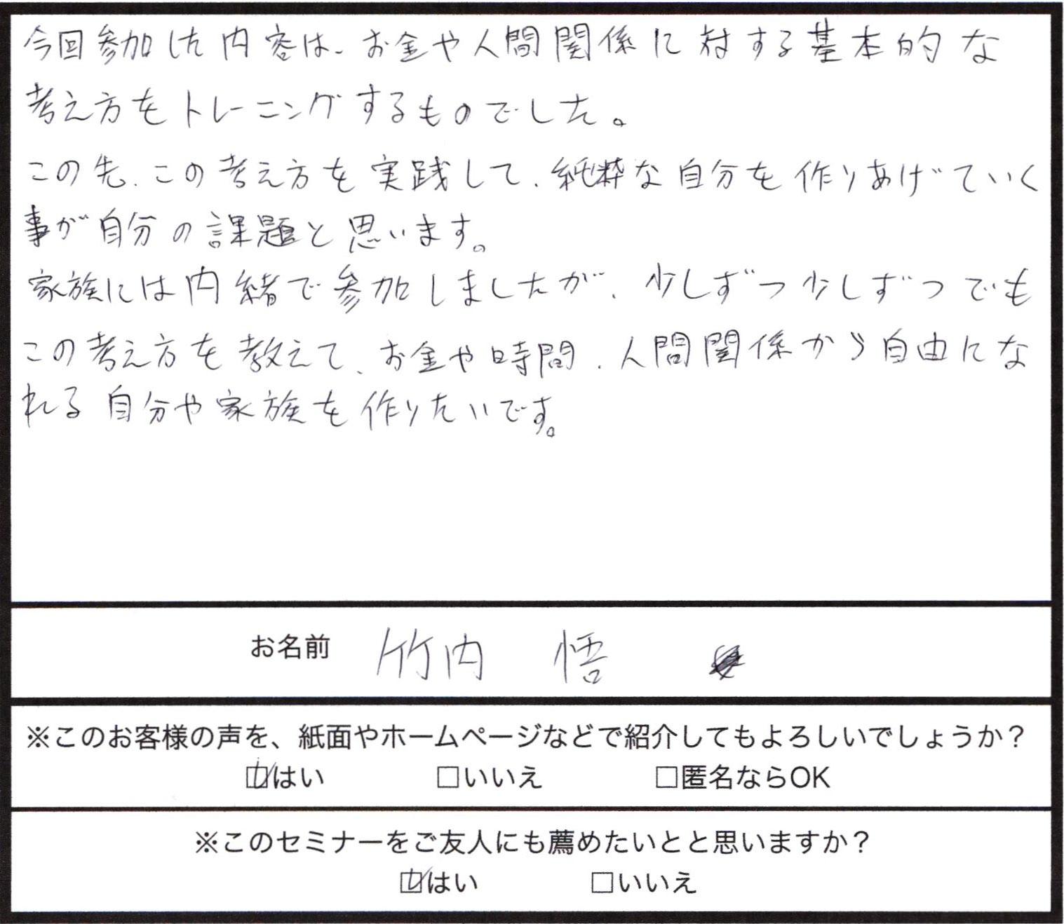 東京の感想_026