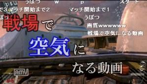 [BO2] Black Ops 2:人気の「戦場で空気になる動画」が予想以上に面白い(3本)