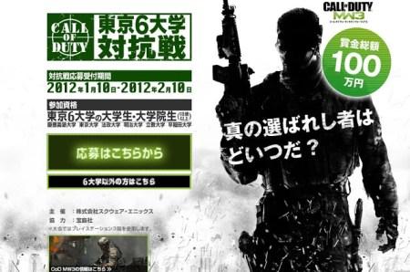 [MW3] 本日開催!賞金100万円をかけた東京6大学対抗戦、18:00より生放送!