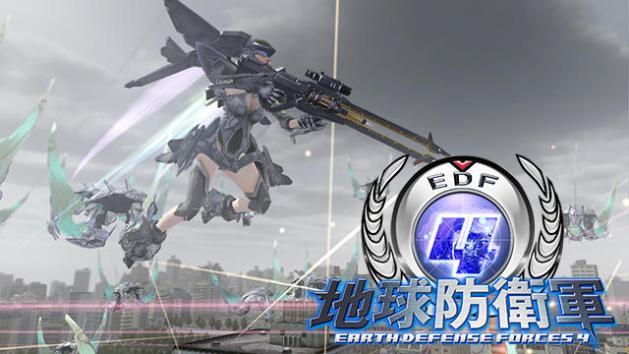 地球防衛軍 4