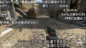 CoD:BO2:勝ちたいなら必須テクニック?「ストレイフジャンプ」のやり方と練習方法