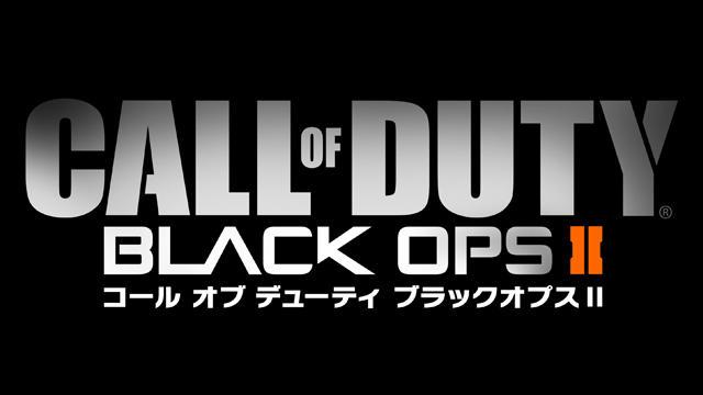 CoD:BO2:日本ゲーム大賞2013のグローバル賞を授賞!評価のポイントは?