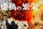CoD:BO2:進撃OPパロ「進撃の兵士 - Attack on Soldier」が凄い