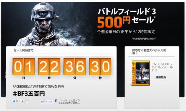 PC版『BATTLEFIELD 3』が12時間限定で500円!!再び