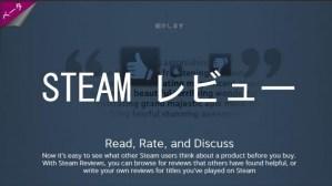 """Steam:日本語でのレビューも可能な""""STEAM REVIEWS""""β版を公開"""