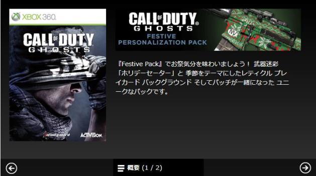 "CoD ゴースト:無料の""クリスマスパック""と""Wolf Skin""の配信開始"