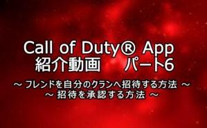 """Call of Duty アプリ""の使い方 - 詳細編(クラン、カスタム、招待など)"