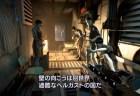 Killzone: Shadow Fall(キルゾーン: シャドーフォール)