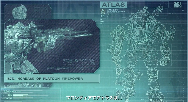 "Titanfall : ""アトラス""紹介の日本語字幕付きトレイラー公開"