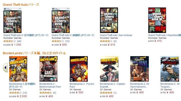 Amazon:BioShock、ボーダーランズ、GTAなどが50%OFF!2/6まで(PC)