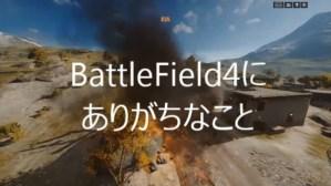 BATTLEFIELD 4:これが私達の戦場です。バトルフィールドにありがちなこと動画