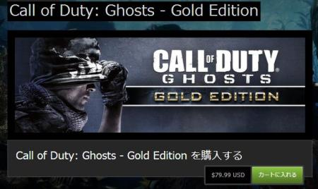 DLC1と 'The Wolf'が含まれた『Call of Duty Ghosts - Gold Edition』がリリース(PS3,PS4,Steam)