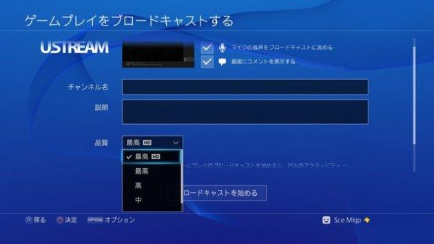 PlayStation 4:システムソフトウェア1.7発表、ニコ生HD配信、HDCP無効など (2)