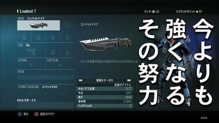 CoD: ゴースト:日本の投げナイファー三銃士を連れてきたよ