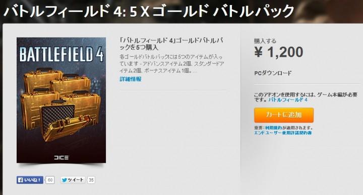Battlefield 4:「バトルパック」の販売を開始、100円より