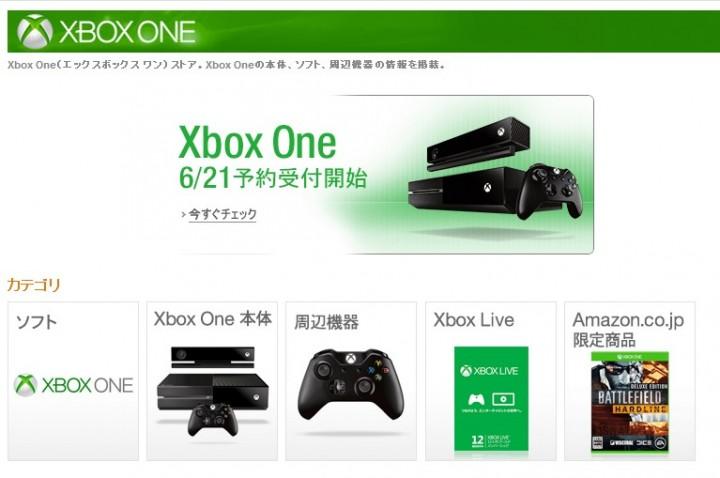 Xbox One、国内Amazonで6月21日 0:00より予約受付開始