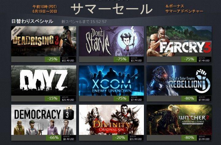 Steamサマーセール2014開始!CoDシリーズ全作が25%オフなど、6/30まで
