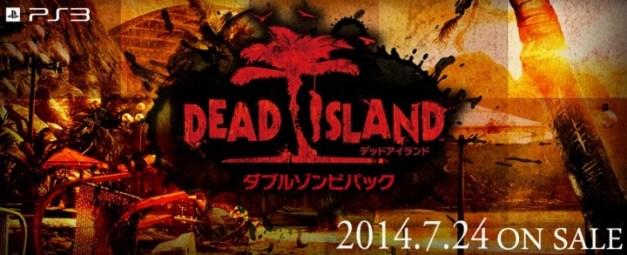 Dead Island 完全版:『デッドアイランド:ダブルゾンビパック』が7月24日発売、4,600円