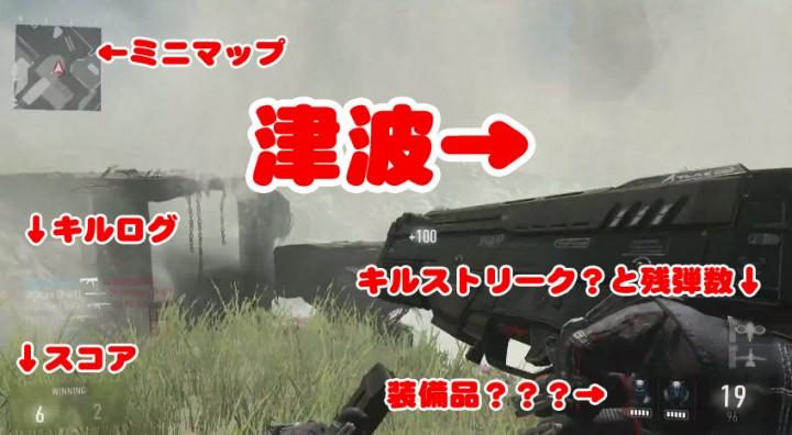 CoD:AW : 大津波の迫る「チームデスマッチ」動画分析。謎のアイコンは一体?
