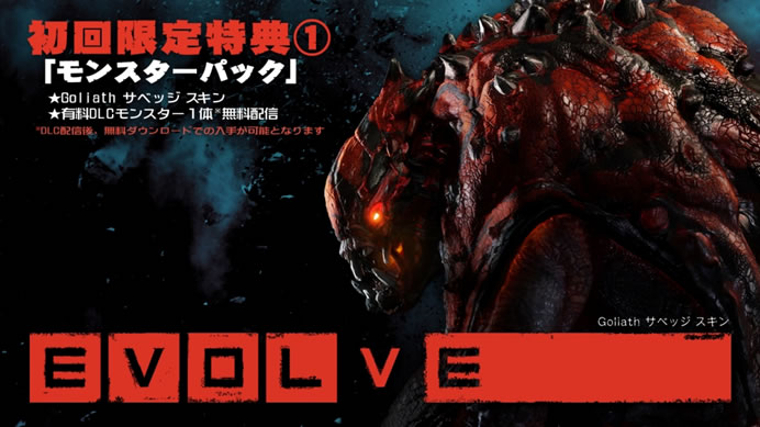 Evolve:国内Amazonで予約受け付け開始、豪華初回限定&日本限定の特典も