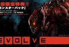 『Evolve(イボルブ)』