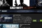Steam:CoDシリーズ&DLCが半額、無料マルチプレイも!9月1日まで