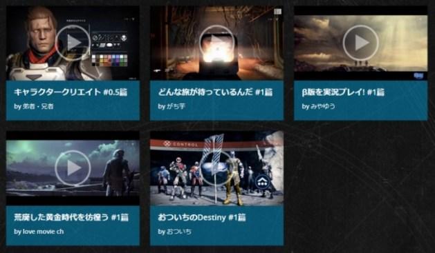 Destiny:公式サイトに有名プレイヤーのプレイ動画が登場!弟者、がち芋など(5本)