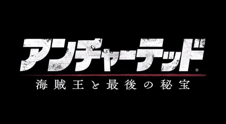 『アンチャーテッド 海賊王と最後の秘宝』日本語吹替版トレイラー TGS2014