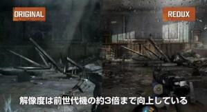 メトロ リダックス:圧倒的な進化が確認できる、旧作との比較動画(日本語字幕版)