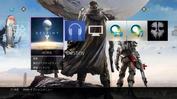 Destiny:PS4へ『デスティニー』の無料テーマが配信中(北米)