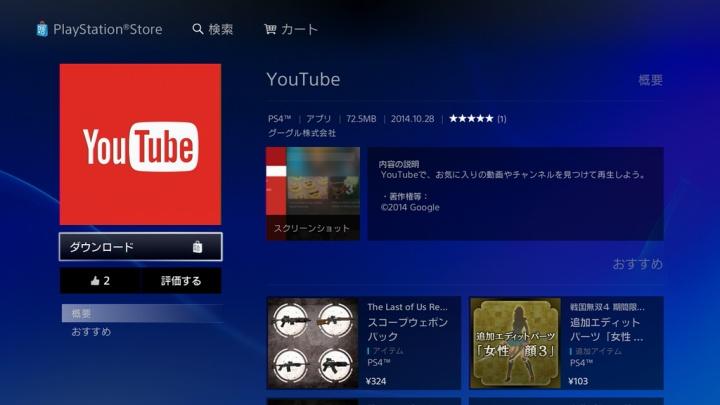 遂にPS4向け「YouTube」アプリが配信開始