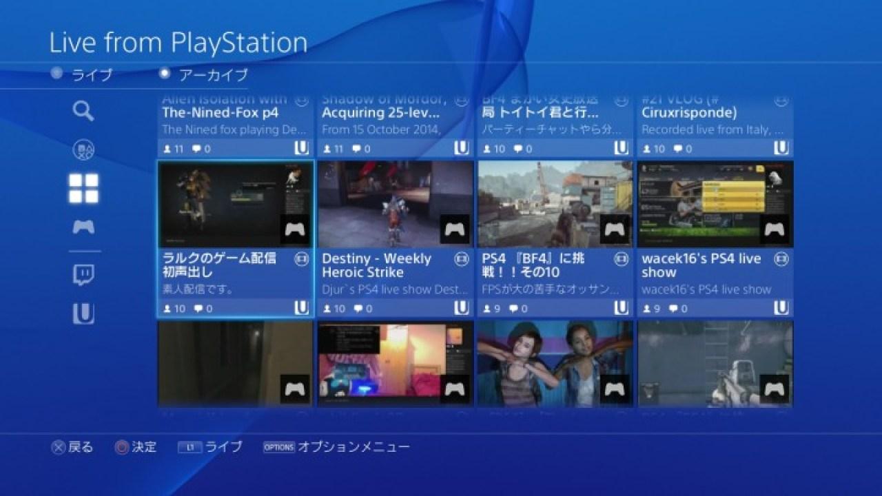 PS4から配信された番組のアーカイブを視聴することができます(配信前にアーカイブ設定された番組のみ)